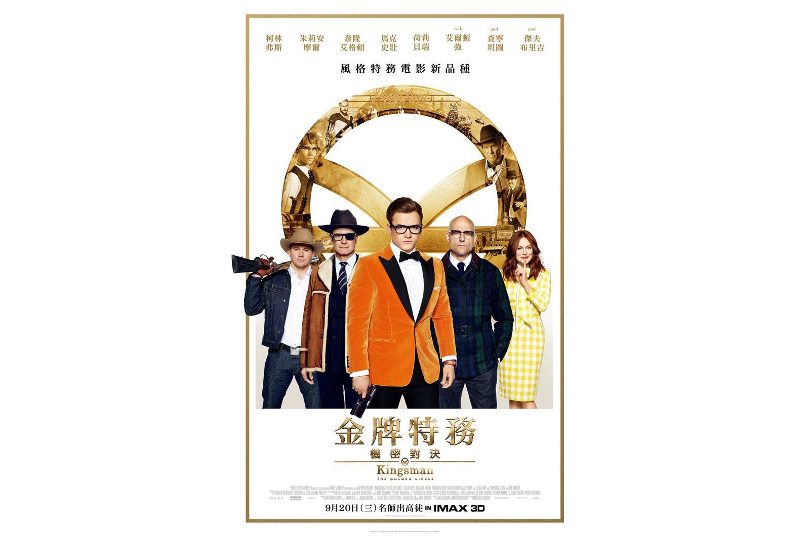 令人出乎意料好看的特務電影:金牌特務