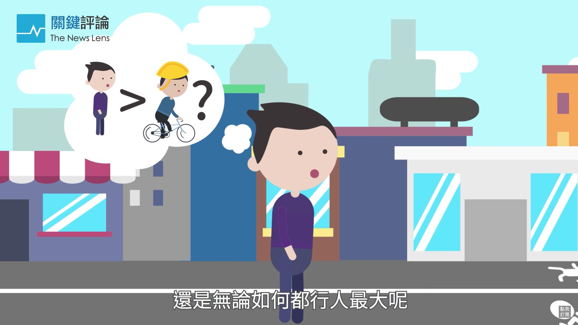 行人vs.單車的路權之爭,有解嗎?