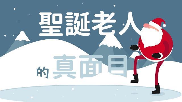 【舉三反一】聖誕節的冷知識~!