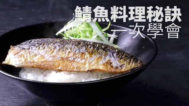 30分鐘煮完4菜1湯 健康美味簡單快狠準 --  烤鯖魚 & 涼拌茄子