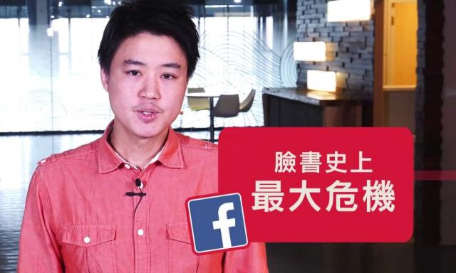 【國際大風吹】你還敢用臉書嗎?