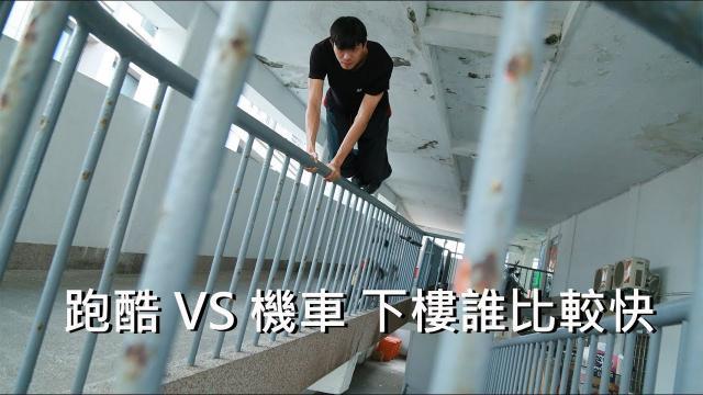 【跑酷Parkour】超威!!!台灣跑酷第一人-韓順全 (螞蟻) 讓人腿軟的下樓梯方式比機車還快