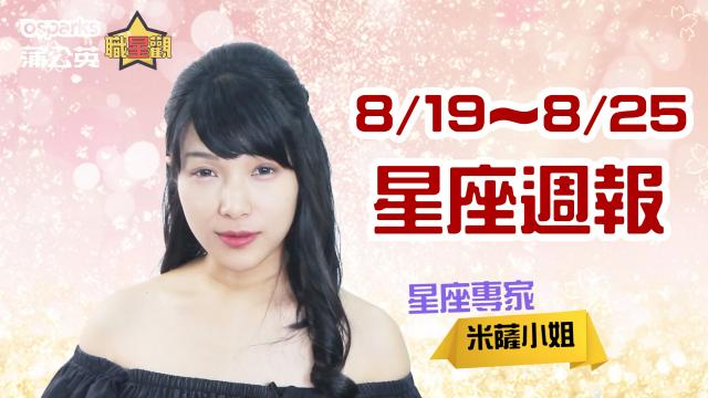 2018 MON.聽老師的話|8/19-08/25運勢週報