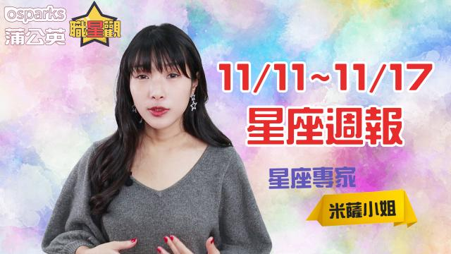 2018 MON.聽老師的話|11/11-11/17運勢週報