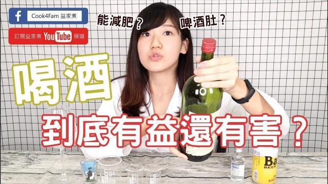 喝酒對身體到底是好是壞?能減肥?啤酒肚?關鍵在...#4 │ 益家煮 Cook4Fam