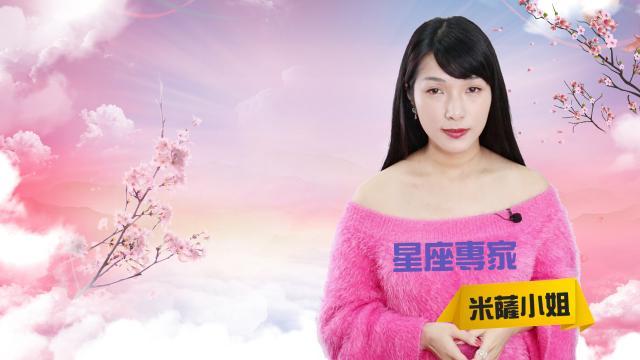 2018 MON.聽老師的話|12/16-12/22運勢週報
