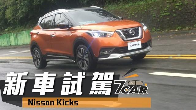 【熱賣車評】進口車市狂逼,Nissan KICKS是否能踢出一條生路?