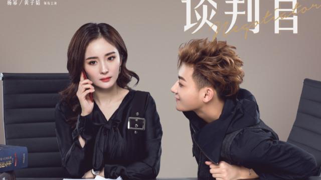 〈陸劇〉【談判官】中國偶像劇2018|全41集