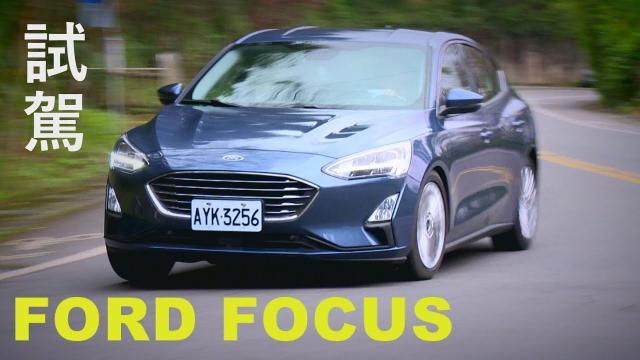 【專業車評】FORD FOCUS EcoBoost 182 四門旗艦型試駕「台灣版本」