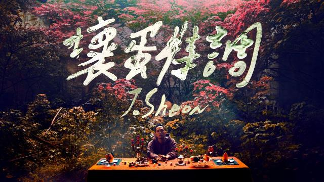 【J.Sheon_街巷】專屬熱門歌單!