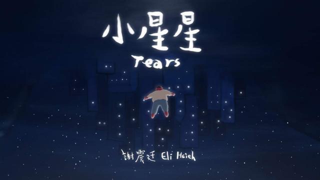 【謝震廷 Eli Hsieh】專屬推薦歌單!