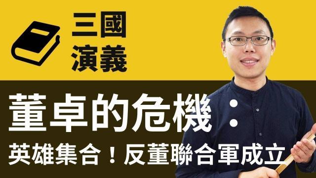 【三國演義重開機】董卓的危機:英雄集合!反董聯合軍成立