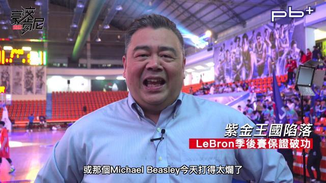 豪洨肯尼 :金王國陷落 LeBron季後賽保證破功!