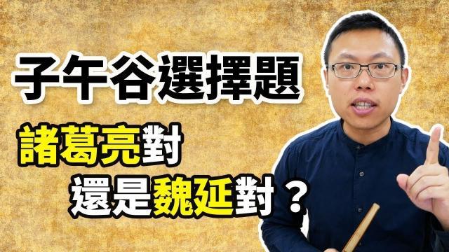 【三國說書】千古懸案子午谷選擇題!到底是諸葛亮對,還是魏延才是正確的?