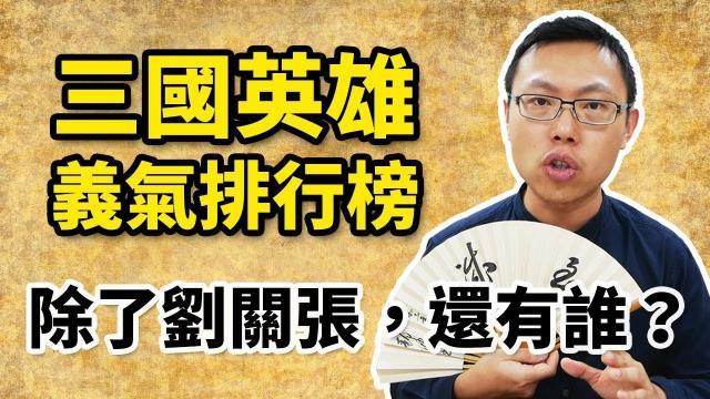 【三國說書】三國英雄義氣排行榜,除了劉關張以外,還有誰能入榜?