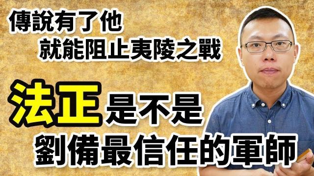 【三國說書】傳說中只有他能阻止夷陵之戰,法正究竟是不是劉備最信任的軍師?