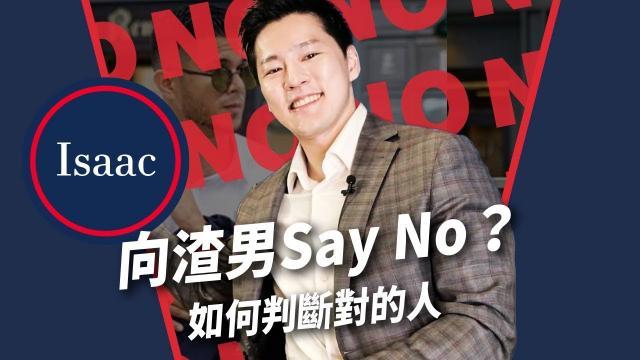 【戀愛心理】向渣男Say No!如何判斷對的人?