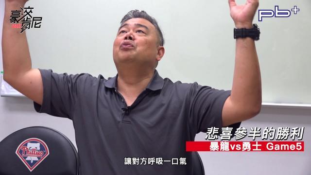 豪洨肯尼: 暴龍vs勇士冠軍賽 Game5 悲喜參半的勝利