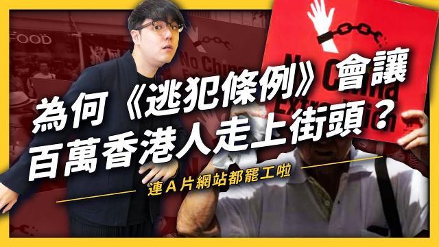 《逃犯條例》到底有多可怕?為何讓百萬香港人不顧一切也要上街阻擋?