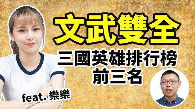 三國文武雙全英雄排行榜前三名 feat. 樂樂