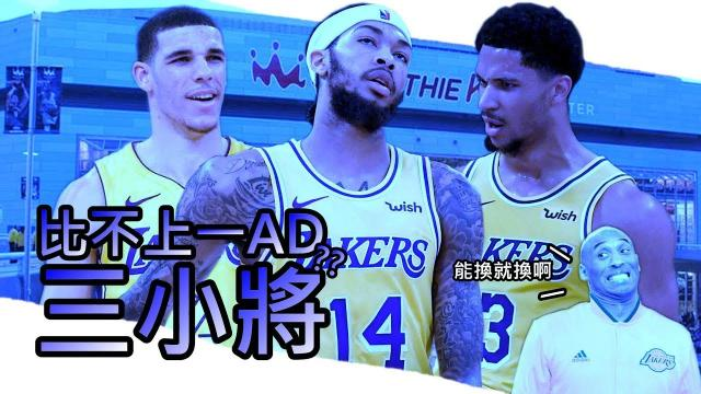 【花邊】三個潛力小將還比不上一個Anthony Davis嗎?Kobe的看法?