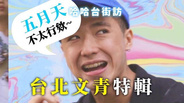 是不是文青!?我一看就知道~~~!『台北文青特輯』