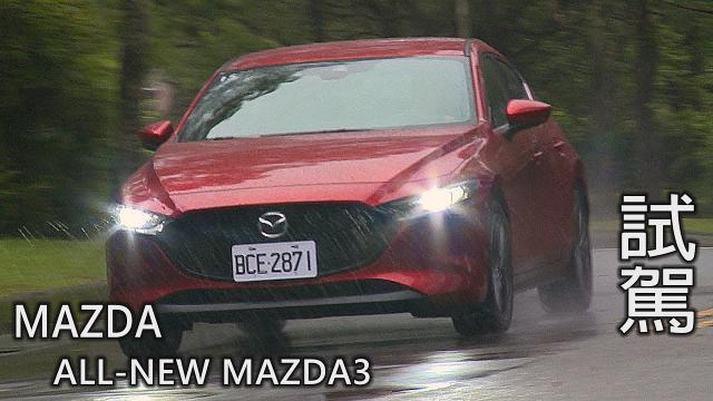 【推薦頻道】ALL-NEW MAZDA3雨中邂逅新日式奢華