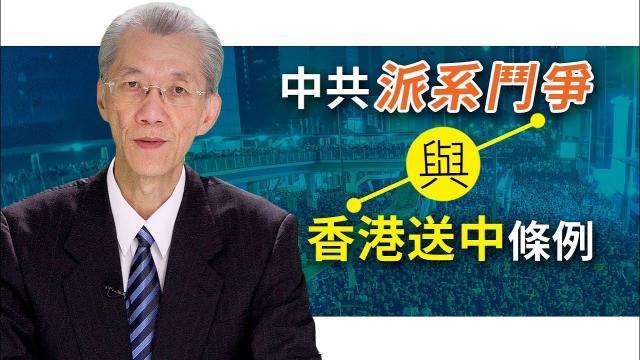 明居正「透視中國」:中共派系鬥爭與香港送中條例