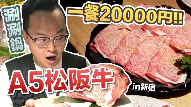 一人2萬超高級A5松阪牛的涮涮鍋【しゃぶ匠一二】人生第一次嚐到什麼叫入口即化