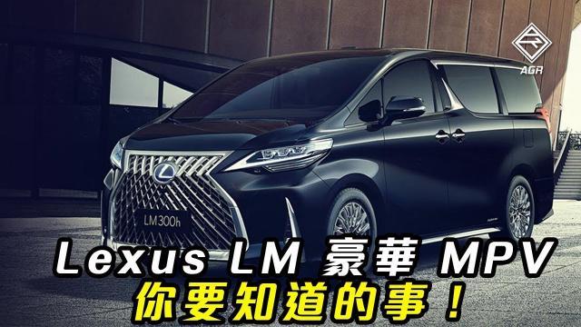 兄弟鬩牆!?已經賣不錯的Toyota Alphard還不夠,改成Lexus LM搶攻豪華MPV金字塔頂端!?