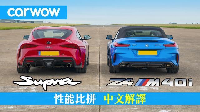 【性能對決】Toyota Supra 對上 BMW Z4!同顆引擎卻不同表現!?