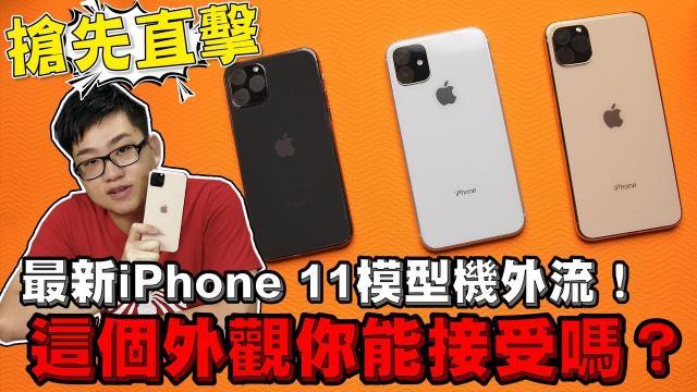 搶先直擊!最新iPhone 11模型機外流!這個外觀你能接受嗎?