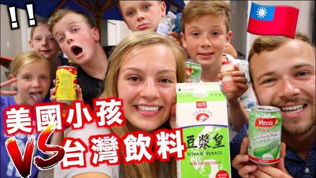 「法國人&美國人&日本人」對台灣飲料的第一印象!!!