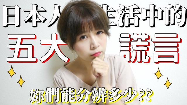 【日本人生活中的五大謊話】到底誰懂他們在想什麼!!!