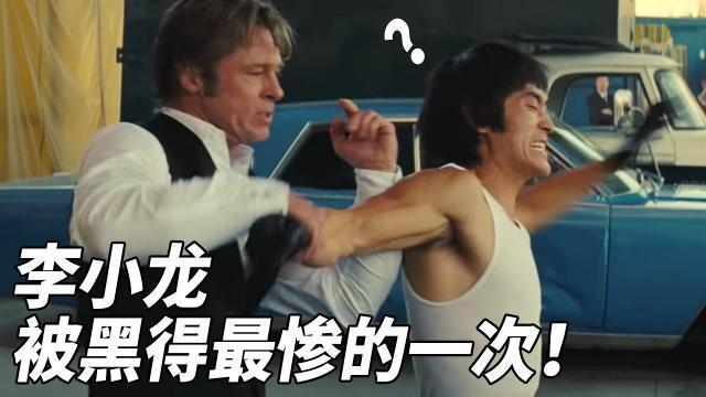 【真相?】這是李小龍被黑得最慘的一次!《從前,有個好萊塢》內地被撤檔!