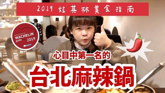 【2019娃其林美食指南】心目中第一的!!!台北必吃麻辣鍋