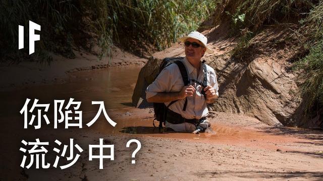 【電影場景】如果你陷入流沙中?| 大膽科學