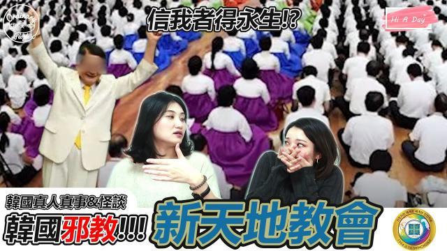 【韓國真人真事&怪談】韓國新天地教會到底是什麼邪教? 竟有這些讓人匪夷所思的舉止