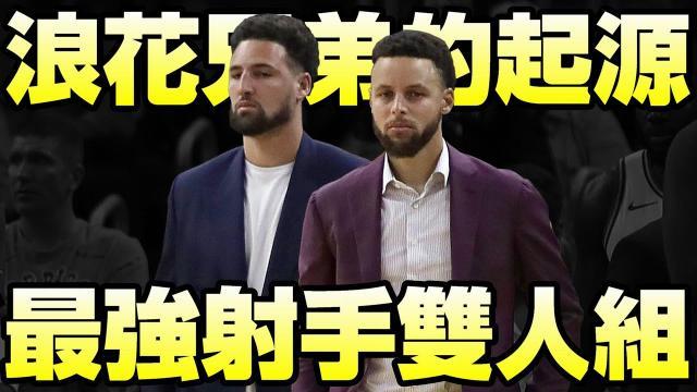 NBA傳奇 - 締造無數經典戰役的【浪花兄弟】