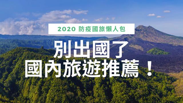 【2020春遊懶人包】刺激國旅,共體時艱!國內飯店集團紛紛祭出優惠『春遊專案』