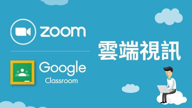 遠距會議正夯!現在最熱的視訊軟體,各別優勢與介紹教學!