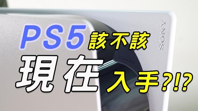 PS5開箱|買了4K電視居然不支援?買PS5之前該考慮的幾點!