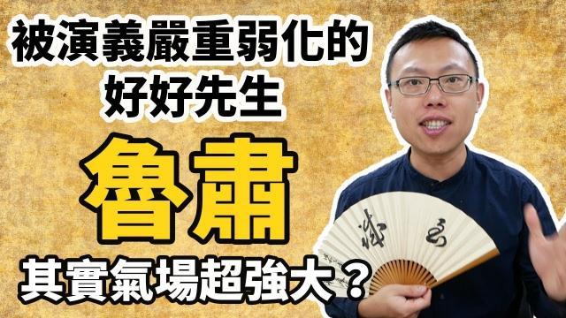 【三國說書】#45 屢遭諸葛亮設計的好好先生魯肅,是不是被三國演義嚴重弱化?
