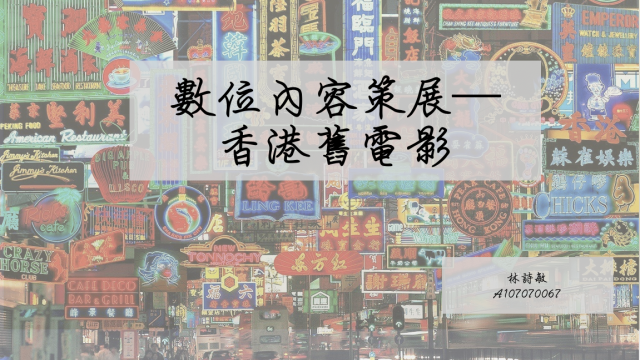 香港舊電影