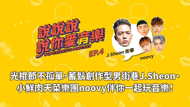 蓄鬍創作型男 J.Sheon+鮮肉天菜樂團 noovy 伴你玩音樂!