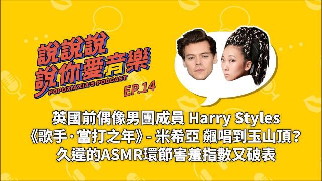 好聲音介紹:Harry Styles 新歌爆報、《歌手》米希亞飆唱氣頂山河!