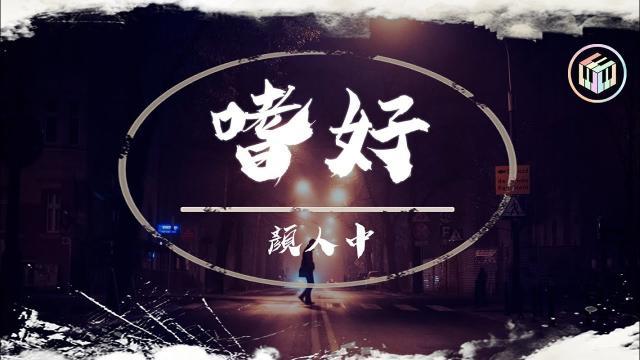 [10-03*]抖音爆紅神曲大集合!