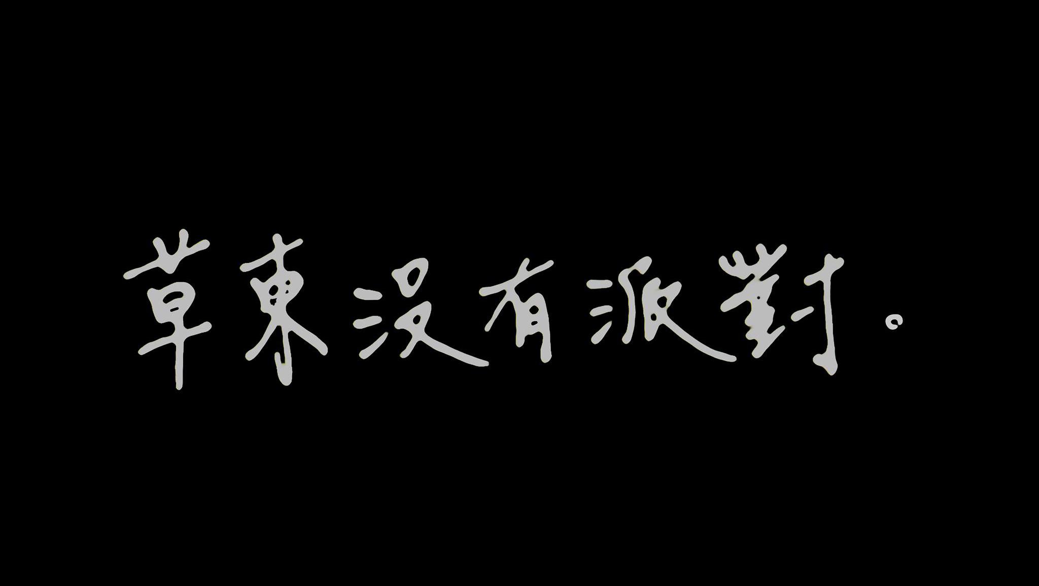 【草東沒有派對】2017最佳樂團:一秒測出你的搖滾魂