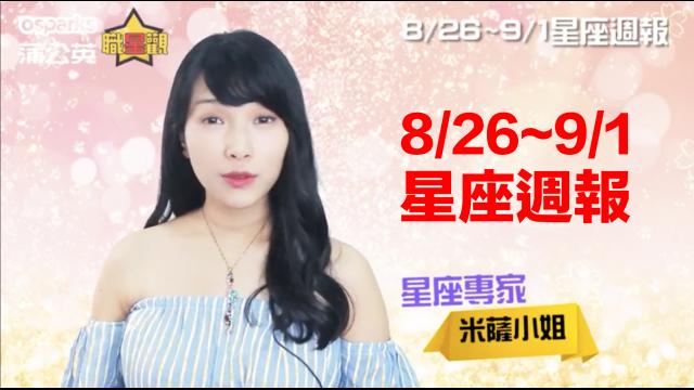 2018 MON.聽老師的話|8/26-09/01運勢週報