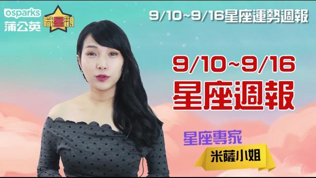 2018 MON.聽老師的話|9/10-09/16運勢週報